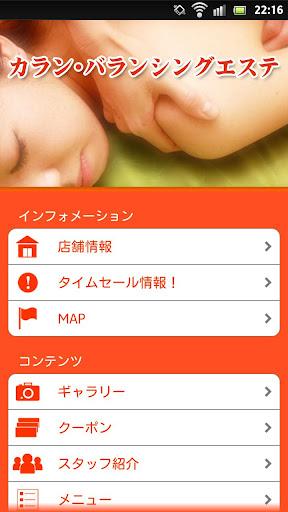 免費下載生活APP|カラン・バランシングエステ app開箱文|APP開箱王