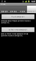 Screenshot of Lotto 45(로또 45)
