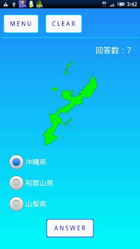 都道府県マスター