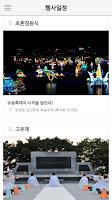 Screenshot of 진주남강유등축제 - 축제정보