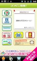 Screenshot of コンビニ情報!