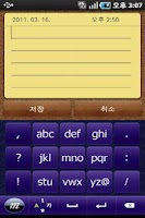 Screenshot of 밀기글 v1.8.3-획기적인 키보드 입력기 천지인 버전
