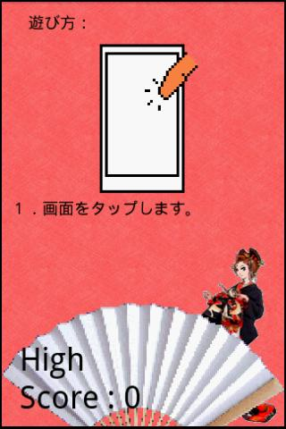 芸者遊び Geisha Game