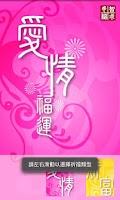 Screenshot of 智求多福 - 互動手機遙控天燈