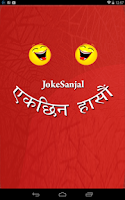 Screenshot of JokeSanjal (Nepali Jokes)