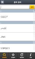 Screenshot of 정보통신용어사전