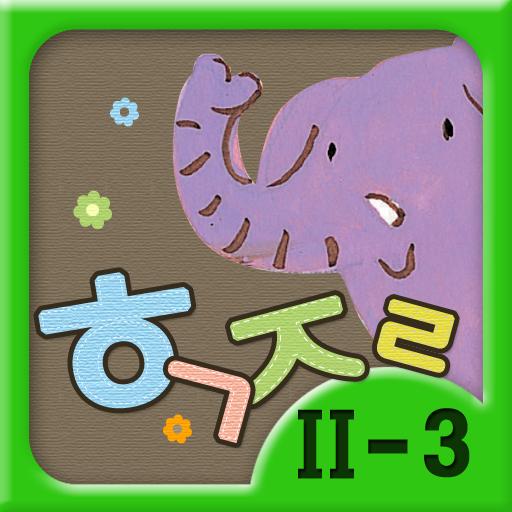 韩文成长第二阶段三号 教育 LOGO-玩APPs