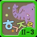 韩文成长第二阶段三号 icon