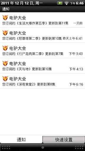 【免費娛樂App】电驴影视大全-APP點子