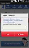 Screenshot of Атлант Телеком