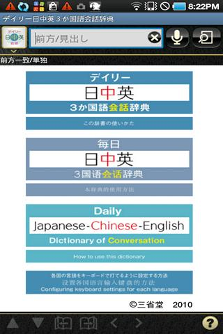Daily Japanese-Chinese-English