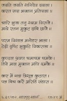 Screenshot of Chalisa Sangrah in Hindi
