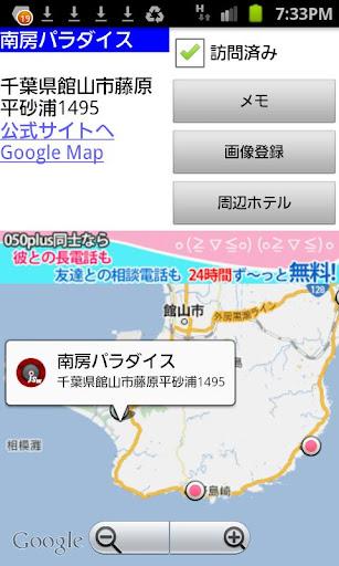 道の駅ガイドマップ メモ帳つき