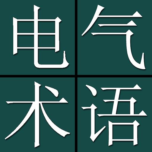 中日日中電気・電子工学用語集 書籍 App LOGO-APP試玩