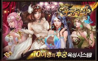 Screenshot of 후궁무쌍