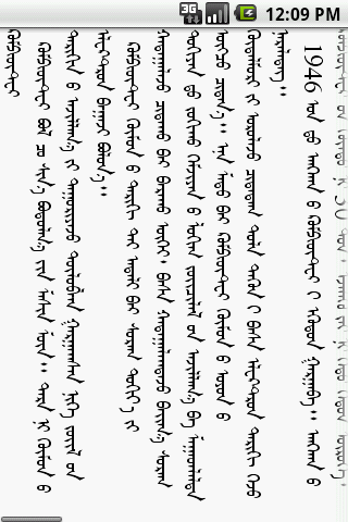 傳統蒙古文豎寫編輯器