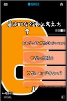 Screenshot of 血液型診断 ~O型人間~