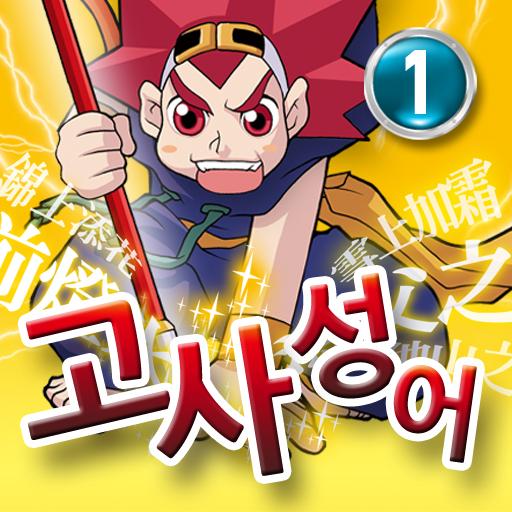 마법천자문 서당 고사성어 1 教育 App LOGO-APP開箱王