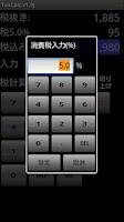 Screenshot of 消費税計算機 TaxCalc