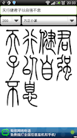 Screenshot of 篆体字