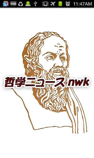 哲学ニュースnwk 無料まとめビューワー