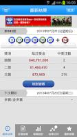 Screenshot of 六合彩 Mark Six