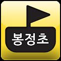청주 봉정초등학교 icon