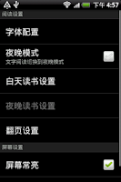 Screenshot of 赘婿