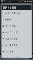 Screenshot of Voice Translator