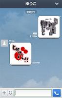 Screenshot of 世紀末スタンプ!!ヒャッハ~ぜんぶ無料だぜぇ~♪