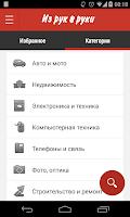 Screenshot of Объявления