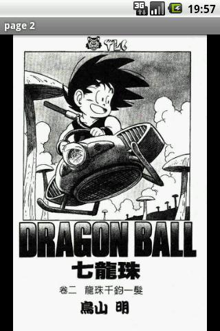 漫畫瀏覽器「七龍珠」