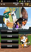 Screenshot of 中華職棒猜猜