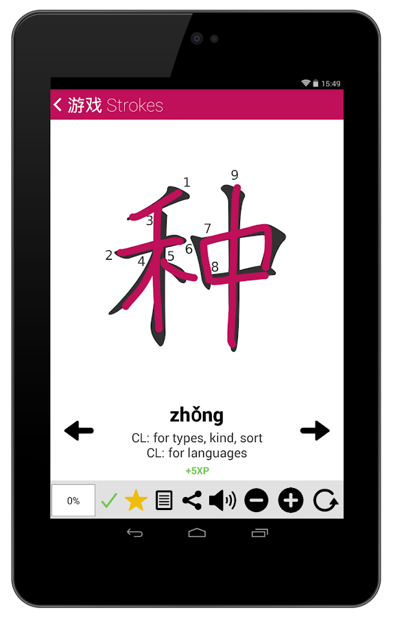 Chinese HSK Classifiers pro Screenshot 17