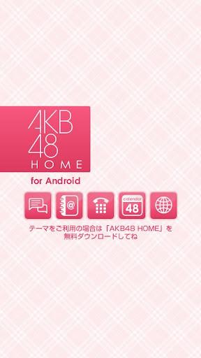 【免費個人化App】AKB48きせかえ(公式)島崎遥香-PR--APP點子