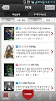 Screenshot of 사과박스 웹소설/판타지/무협/ 로맨스/BL/TL소설/