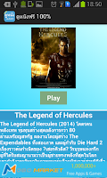 Screenshot of ดูหนังฟรี 100%