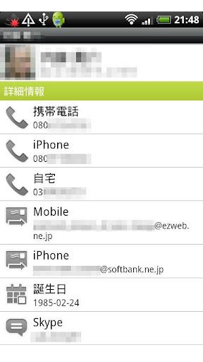 【免費通訊App】電話帳R Plus-APP點子