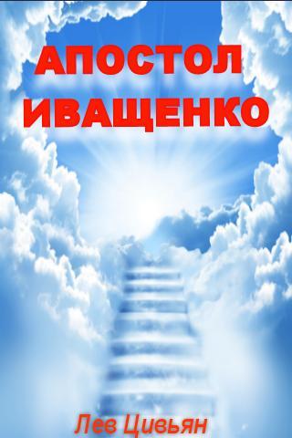 Апостол Иващенко