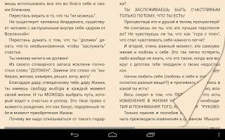 Screenshot of Сила мысли