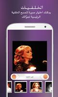 Screenshot of اغاني فيروز