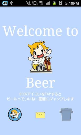ビールっていいね!