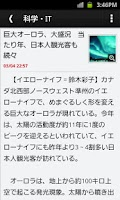 Screenshot of Asahi Shimbun Digital Headline