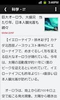Screenshot of Asahi Shimbun Digital Headline