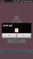 Screenshot of 알람 순간 타이머