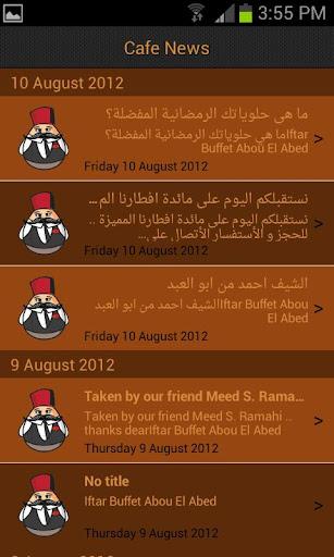 【免費生活App】Abou El Abed Cafe Amman Jordan-APP點子
