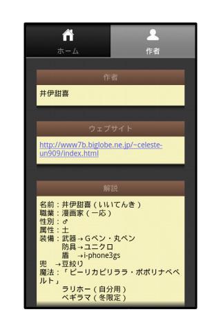 漫畫必備免費app推薦 NECO.JP02線上免付費app下載 3C達人阿輝的APP