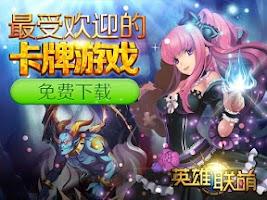 """Screenshot of LOL英雄联萌——首服""""德玛西亚""""4月15日完美公测"""