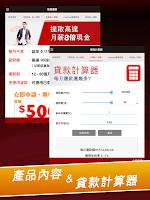 Screenshot of DBS Loans