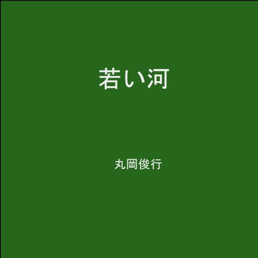 丸岡俊行「若い河」 LOGO-APP點子